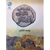 سکه شناسی شاهان افشار