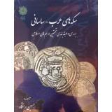 سکه های عرب - ساسانی