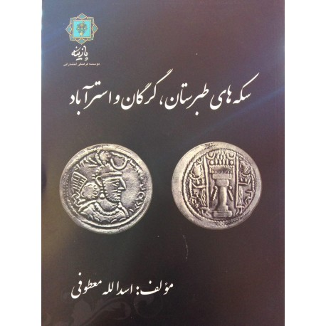 سکه های طبرستان - گرگان و استرآباد