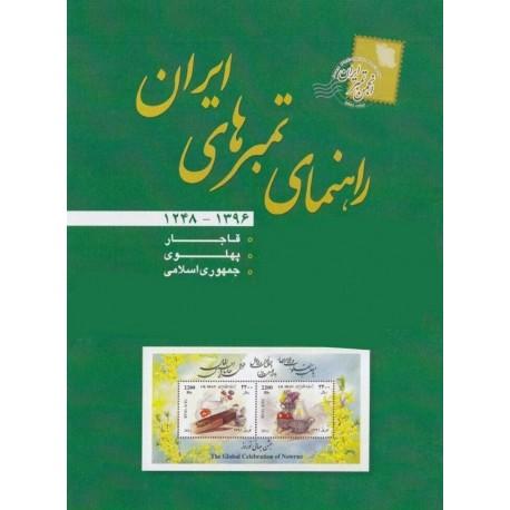 راهنمای تمبرهای ایران 1396 - انجمن تمبر