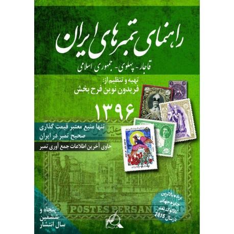 راهنمای تمبرهای ایران 1396