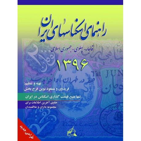 راهنمای اسکناس های ایران 1396