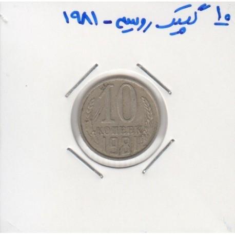 10 گپیک روسیه 1981