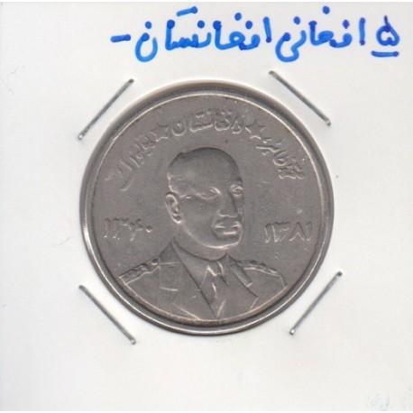 5 افغانی افغانستان