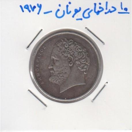 10 دراخمای یونان 1976