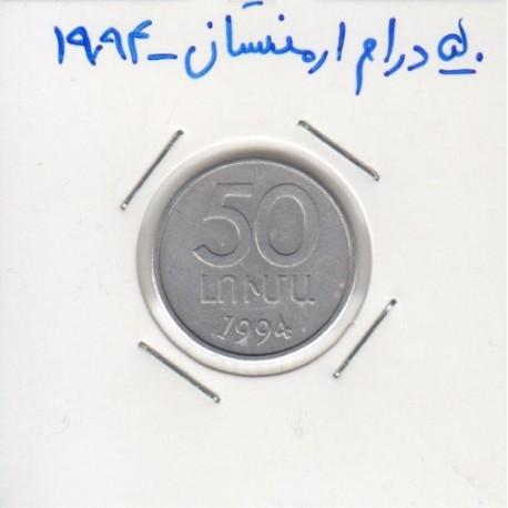 50 درام ارمنستان 1994