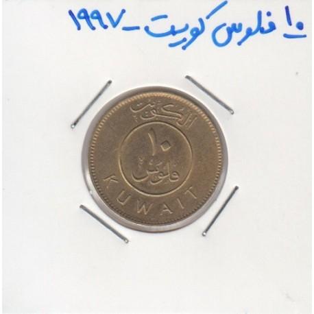 10 فلوس کویت 1997