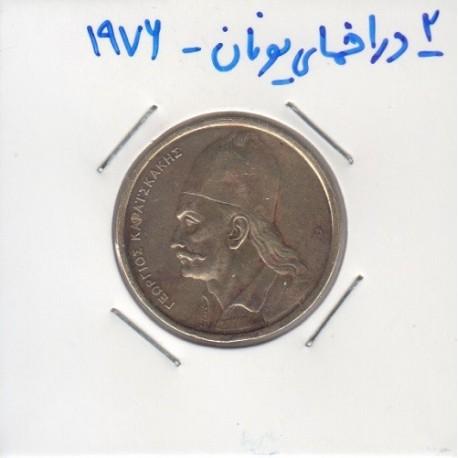 2 دراخمای یونان 1976