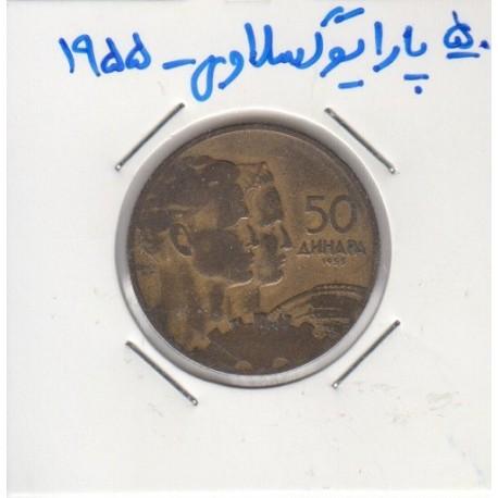 50 پارا یوگوسلاوی 1955