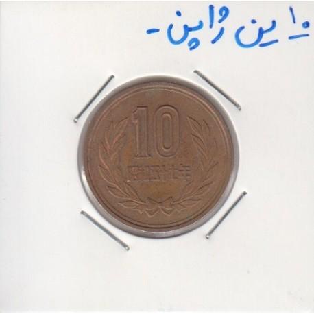10 ین ژاپن