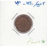 2 دینار 1310 - بسیار عالی