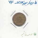 5 دینار برنز 1317 - بسیار عالی