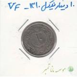 10دینار نیکل 1310 - بسیار عالی