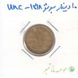 10 دینار برنز 1318 - بانکی