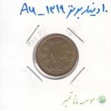 10 دینار برنز 1319 - در حد بانکی