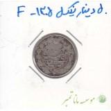 50 دینار نیکل 1305 - عالی