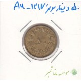 50 دینار برنز 1317 - در حد بانکی