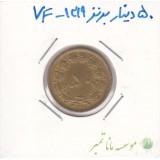 50 دینار برنز 1319 - بسیار عالی