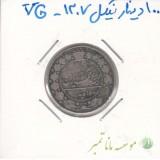 100 دینار نیکل 1307 - خیلی خوب