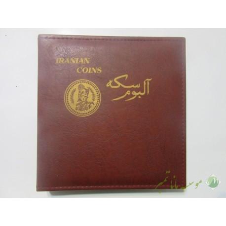 آلبوم سکه بزرگ ایرانی اعلاء