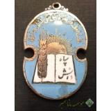 مدال سپاه دانش