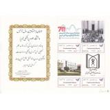 مینی شیت هفتادمین سال دانشگاه علوم پزشکی تبریز