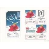 مینی شیت جشنواره عمران سلامت تبریز