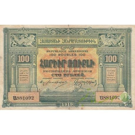 اسکناس 100 درام جفت کارکرده ارمنستان 1919