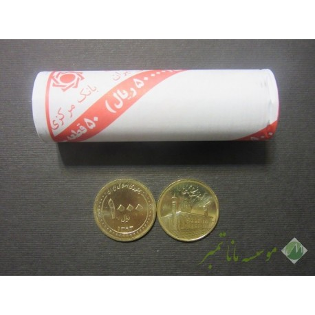 رول 1000 ریال شاهچراغ 1393