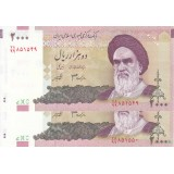 2000 ریال دانش جعفری - شیبانی جایگزینی