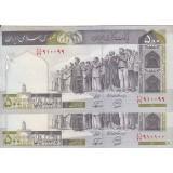 500 ریال - محمد خان - نور بخش - فیلیگران فهمیده - شماره قشنگ