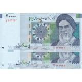 20000 ریال - حسینی - شیبانی - امضاء بزرگ - شماره قشنگ