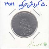 50 کروش ترکیه 1971