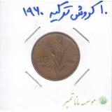 10 کروش ترکیه 1960
