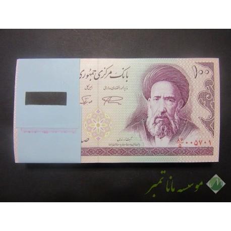 بسته 100 ریال نمازی - نوربخش