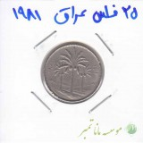 25 فلس عراق 1981