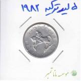 5 لیر ترکیه 1982