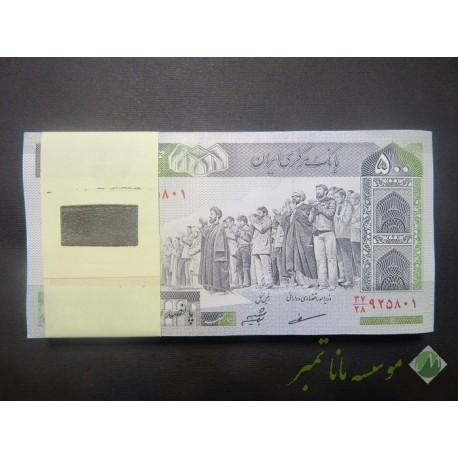 بسته 500 ریال مظاهری - شیبانی