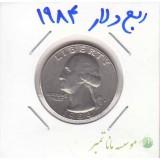 رب دلار 1984