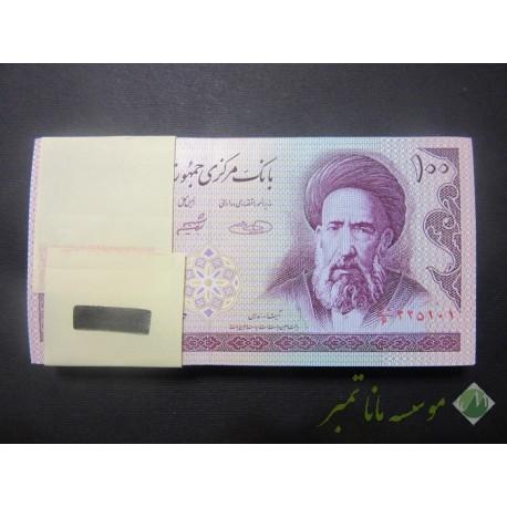 بسته 100 ریال حسینی - شیبانی نخ نستعلیق