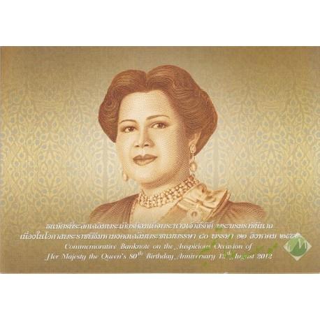 اسکناس یادبود ملکه تایلند