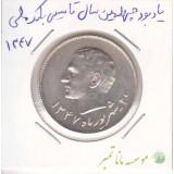 یادبود چهلمین سال تاسیس بانک ملی - 1347