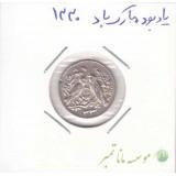 یادبود مبارک باد - 1330