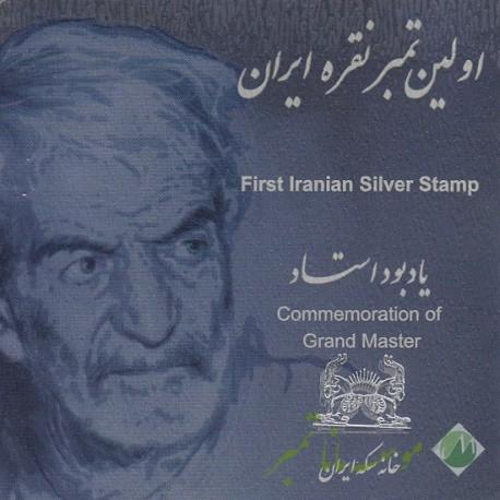 یادبود استاد شهریار - اولین تمبر نقره ایران