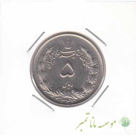 5 ریال دوتاج 1343 (بانکی)