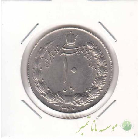 10 ریال پهلوی کشیده 1344 (بانکی)