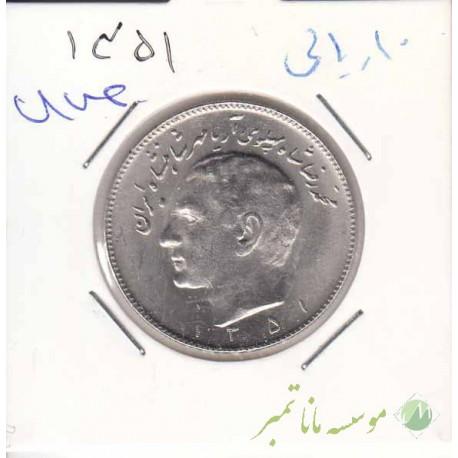 10 ریال 1351 (بانکی)
