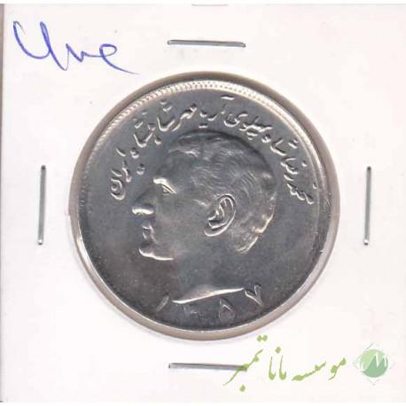 20 ریال مبلغ عددی 1357 (بانکی)