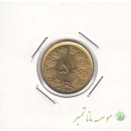 50 دینار 1358