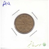 50دینار برنز 1321(در حد بانکی)